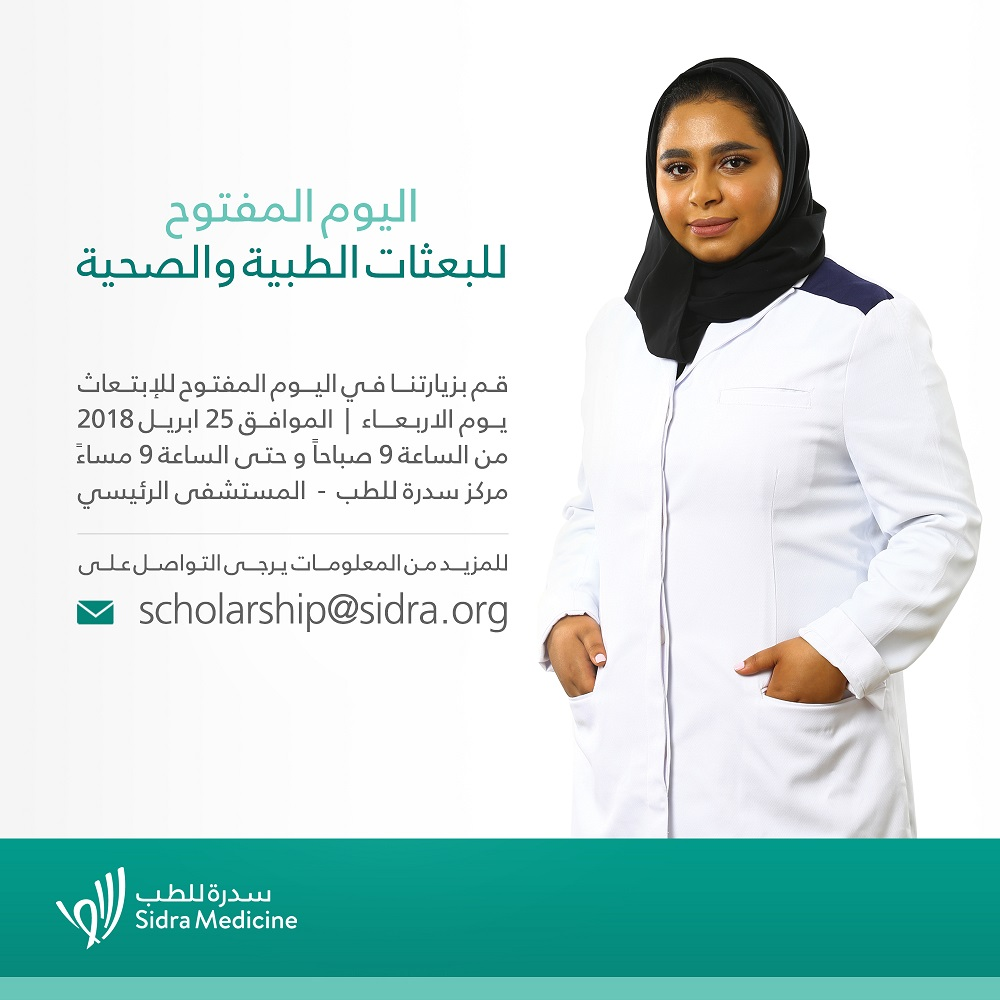 Sidra Medicine to Host National Medical and Healthcare Scholarships Open Day
